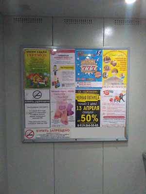 Пример рекламного стенда в лифте г.Арамиль