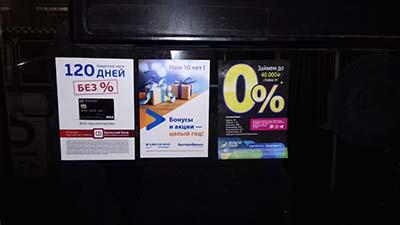 Размещение рекламных листовок в салоне автобуса
