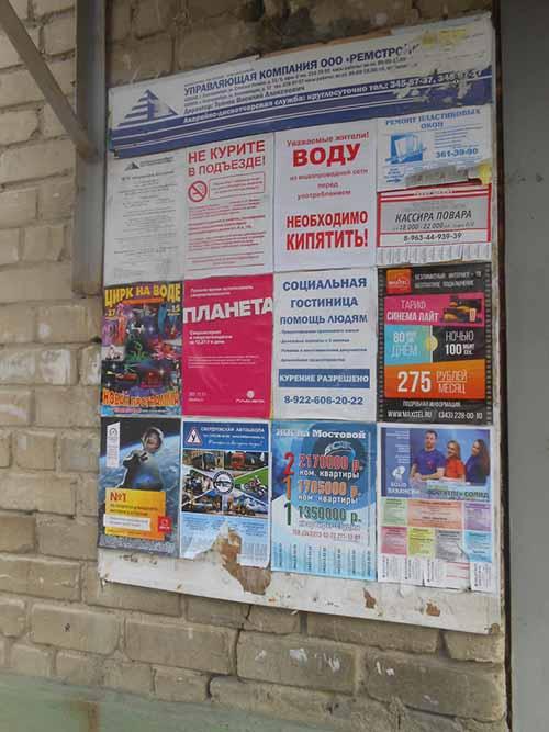 Пример доски объявлений на подъезде для рекламы