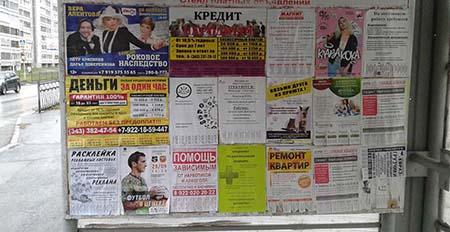 Пример стенда рекламы на остановке