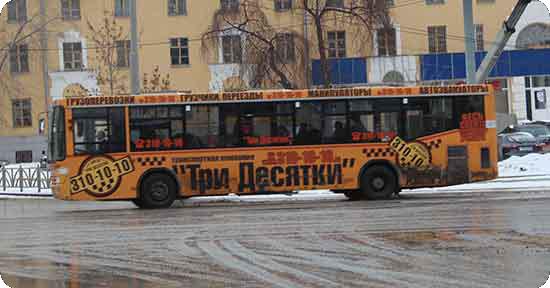 Реклама на борту автобуса